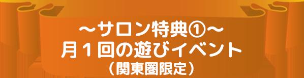 〜サロン特典①〜月1回の遊びイベント(関東圏限定)
