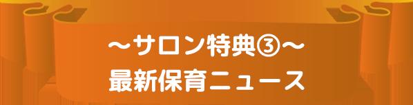 〜サロン特典③〜最新保育ニュース