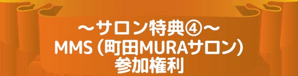 〜サロン特典④〜MMS(町田MURAサロン)参加権利