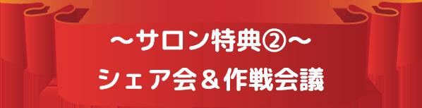 〜サロン特典②〜                     MURA作戦会議