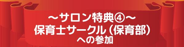 〜サロン特典④〜                         保育士サークル(保育部)への参加