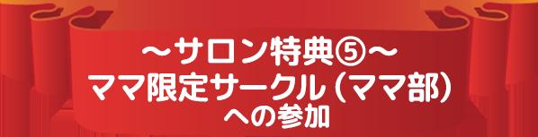 〜サロン特典⑤〜                         ママ限定サークル(ママ部)への参加
