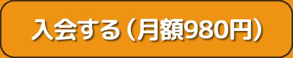 入会する(月額980円)