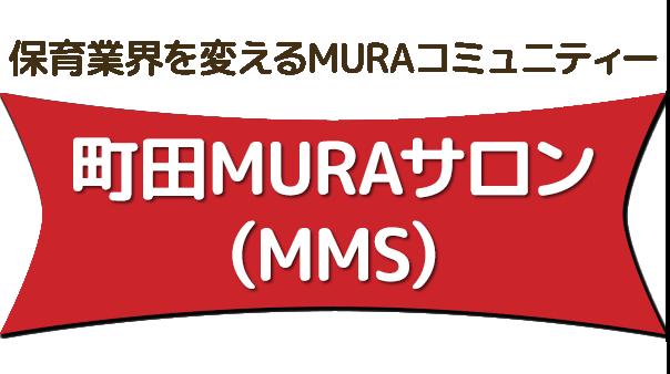 保育業界を変えるMURAコミュニティー 〜町田MURAサロン(MMS)〜