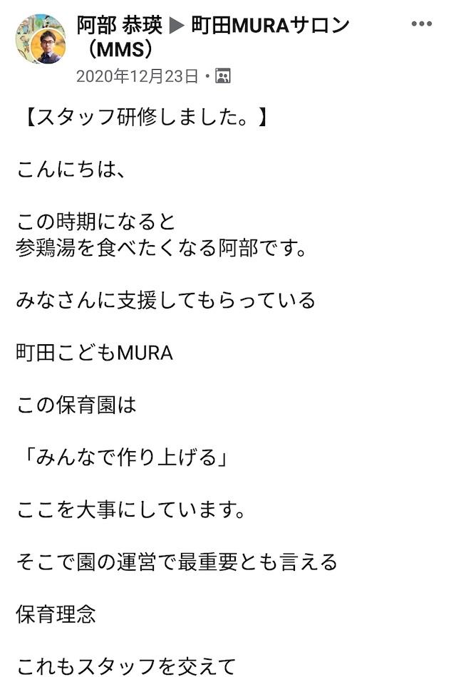 町田MURAサロン記事1【スタッフ研修しました】