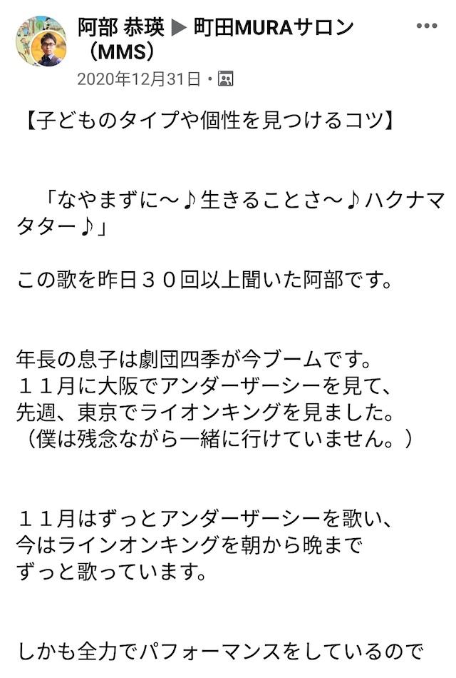 町田MURAサロン記事1【子どものタイプや個性を見つけるコツ】