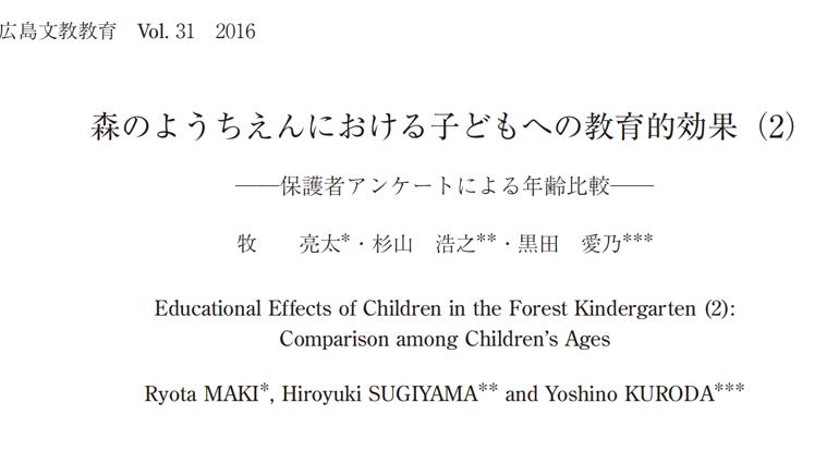 森のようちえんにおける子どもへの教育的効果