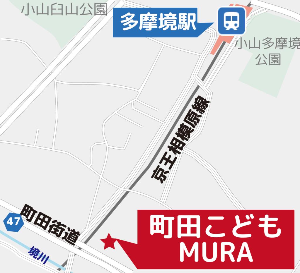 町田こどもMURA簡易アクセス地図
